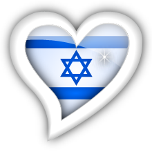 Israel Flag Heart